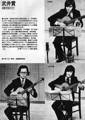 現代ギター誌'75年12月号