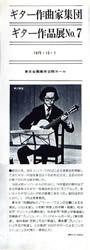 現代ギター誌'75年2月号