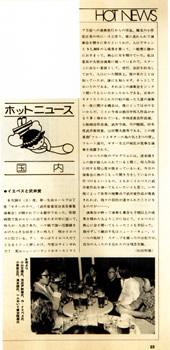 ギターミュージック誌'76年10月号