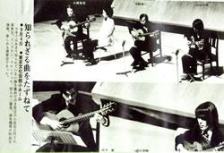 ギターミュージック誌'76年11月号
