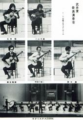 ギターニュース誌'77年9月号