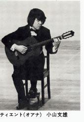 ギターニュース誌'77年6月号