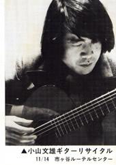 ギターニュース誌'77年12月号