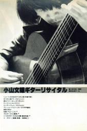 現代ギター誌'78年2月号