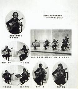 ギターニュース誌'79年5月号