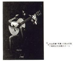 ギターニュース誌'79年12月号