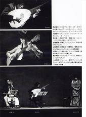 現代ギター誌'80年2月号