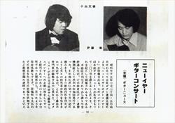 ギターニュース誌'80年1月号
