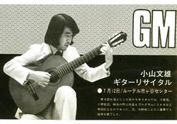 ギターミュージック誌'80年8月号