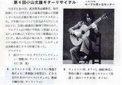 ギターニュース誌'10月号