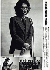 現代ギター誌'81年5月号