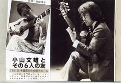 ギタ-ミュージック誌'81年9月号