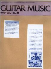 ギターミュージック誌'83年12月号