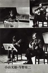 現代ギター誌'74年6月号