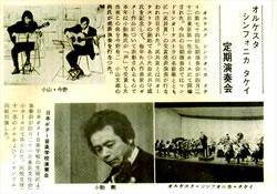 ギターニュース誌'74年5月号