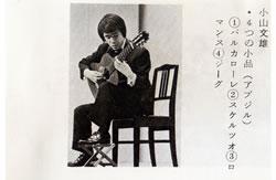ギターニュース誌'77年5月号